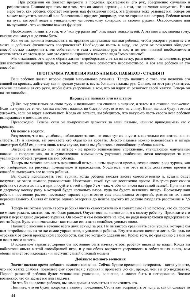 PDF. Гармоническое развитие ребенка. Доман Г. Страница 43. Читать онлайн