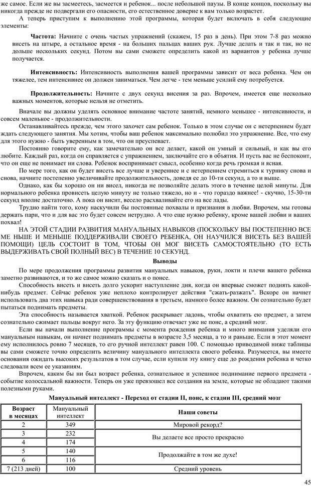PDF. Гармоническое развитие ребенка. Доман Г. Страница 44. Читать онлайн