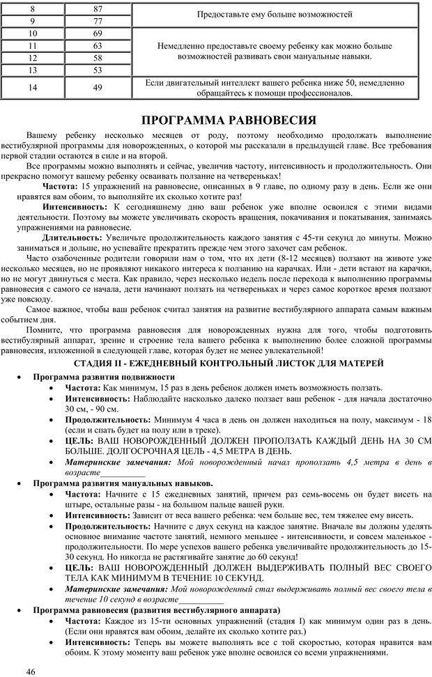 PDF. Гармоническое развитие ребенка. Доман Г. Страница 45. Читать онлайн