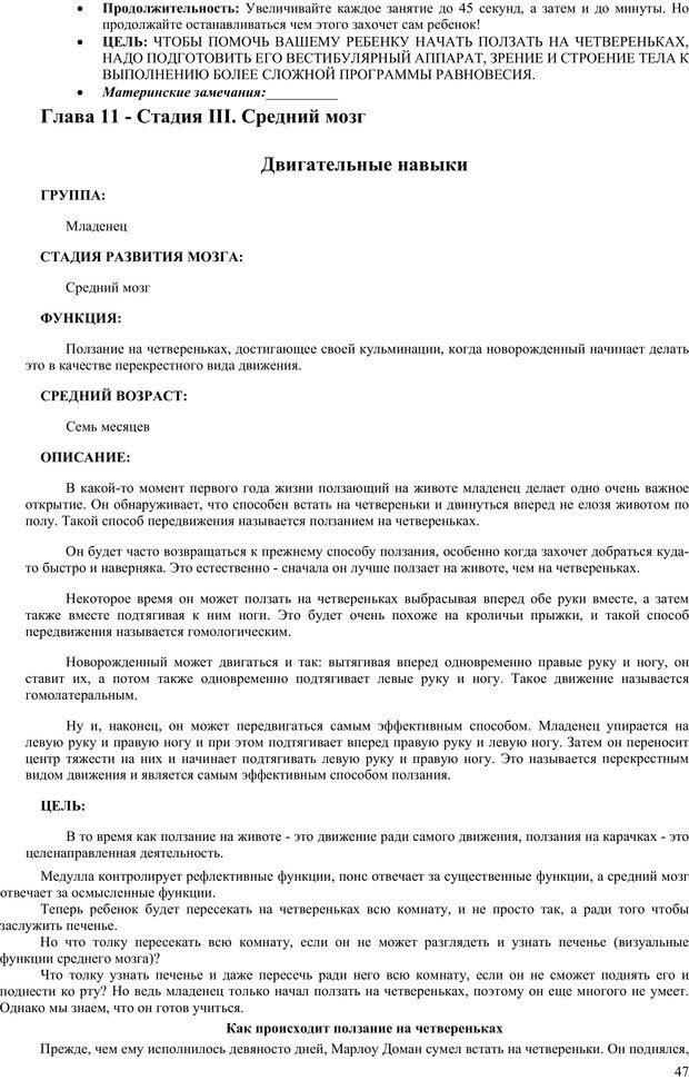 PDF. Гармоническое развитие ребенка. Доман Г. Страница 46. Читать онлайн