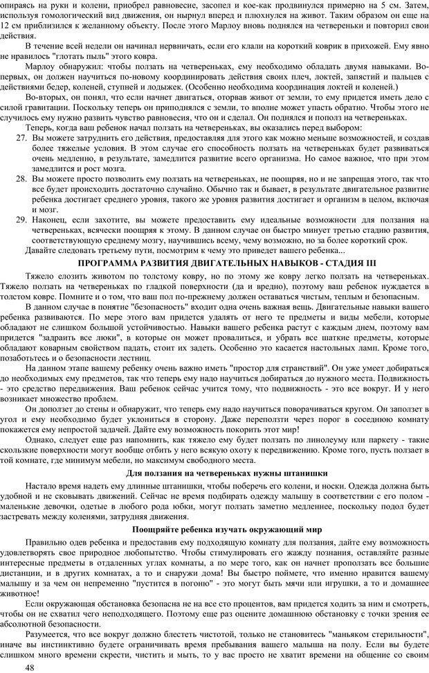PDF. Гармоническое развитие ребенка. Доман Г. Страница 47. Читать онлайн