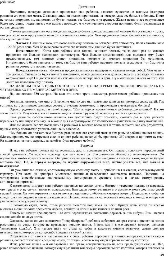 PDF. Гармоническое развитие ребенка. Доман Г. Страница 48. Читать онлайн
