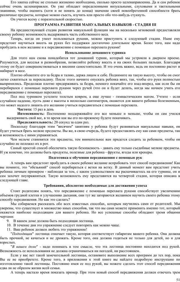 PDF. Гармоническое развитие ребенка. Доман Г. Страница 50. Читать онлайн