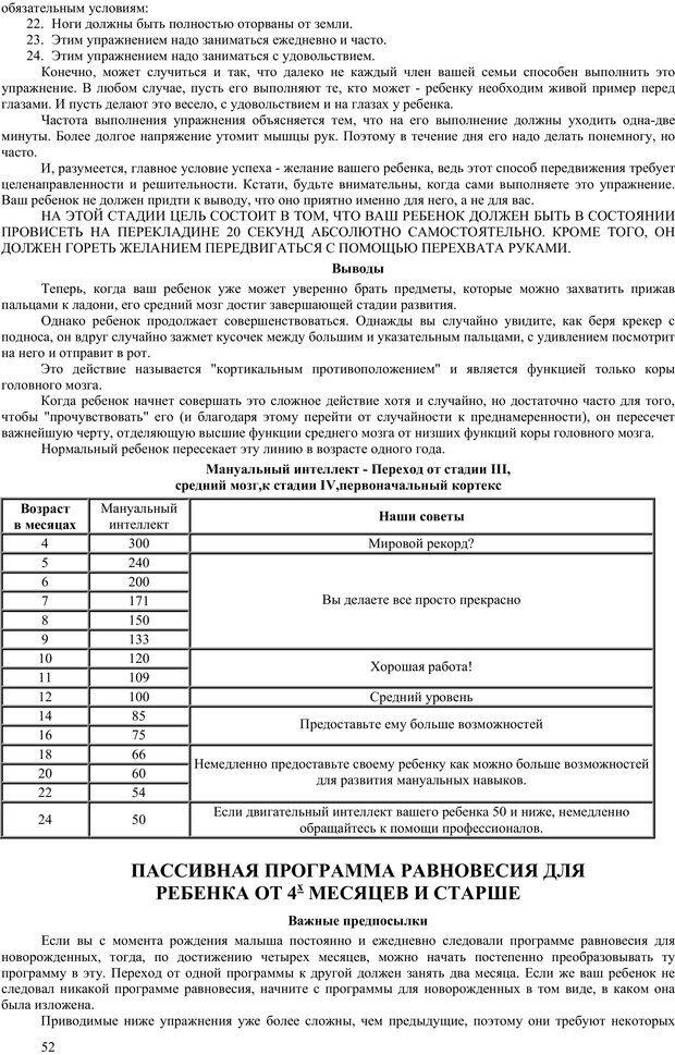 PDF. Гармоническое развитие ребенка. Доман Г. Страница 51. Читать онлайн