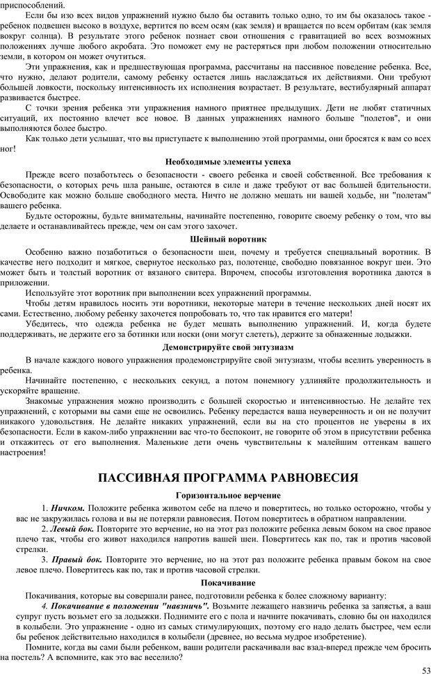 PDF. Гармоническое развитие ребенка. Доман Г. Страница 52. Читать онлайн