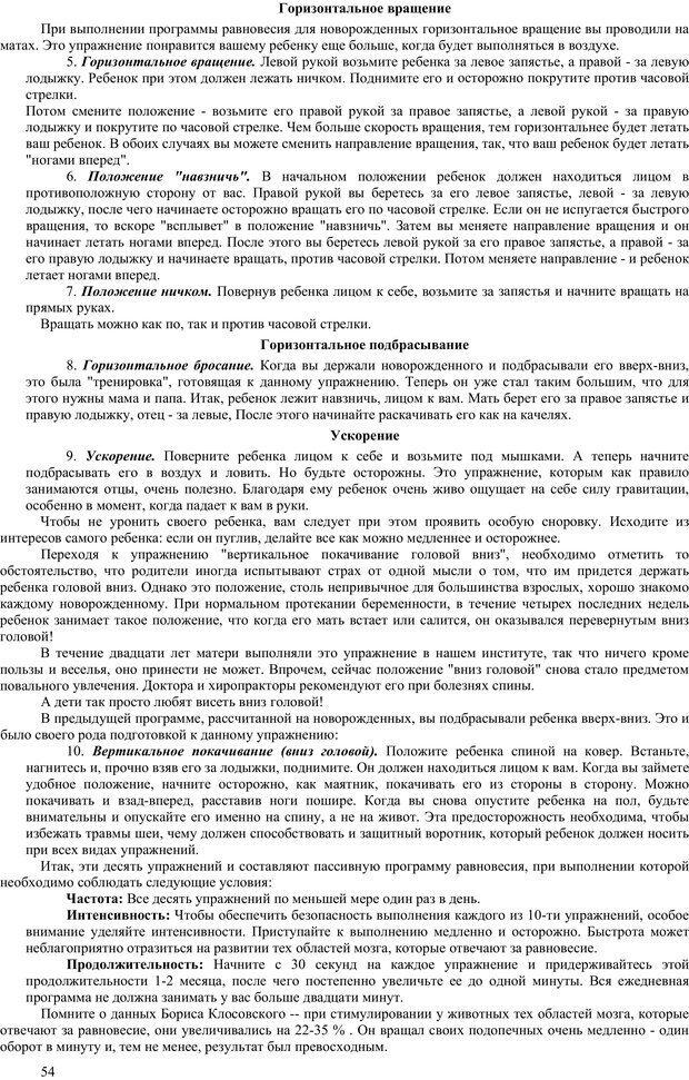 PDF. Гармоническое развитие ребенка. Доман Г. Страница 53. Читать онлайн