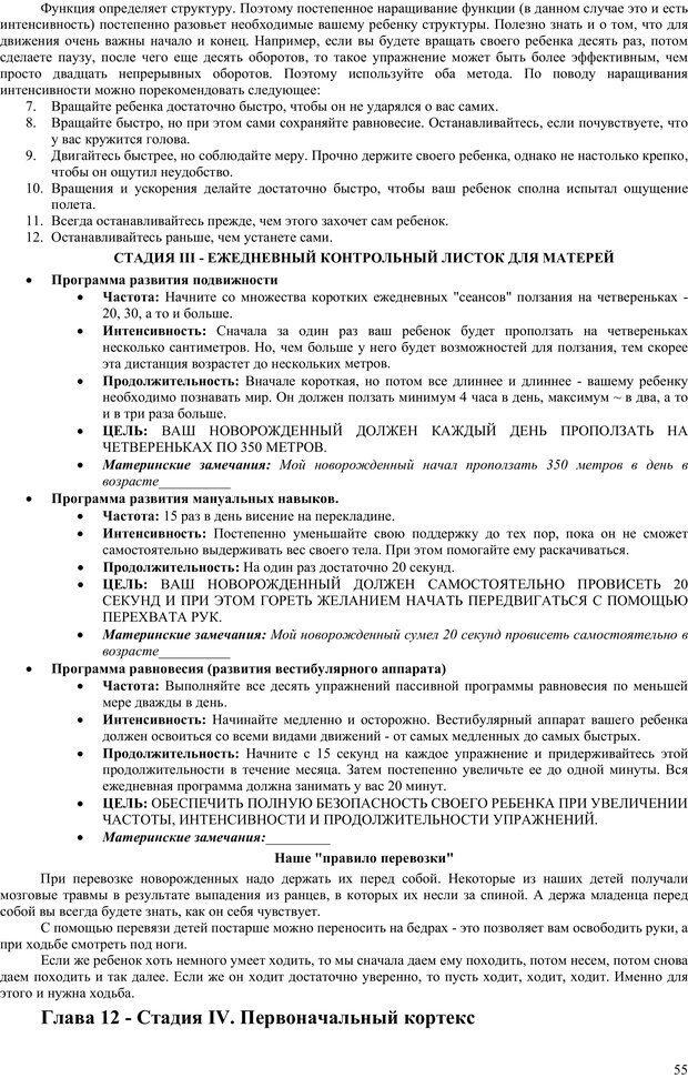 PDF. Гармоническое развитие ребенка. Доман Г. Страница 54. Читать онлайн