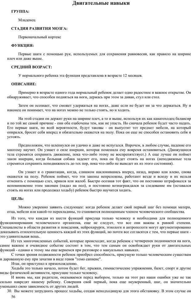 PDF. Гармоническое развитие ребенка. Доман Г. Страница 55. Читать онлайн
