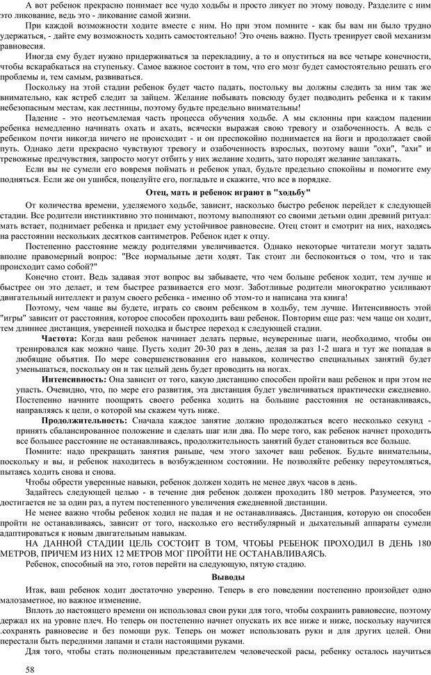 PDF. Гармоническое развитие ребенка. Доман Г. Страница 57. Читать онлайн
