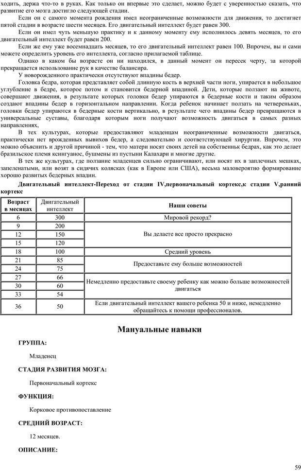PDF. Гармоническое развитие ребенка. Доман Г. Страница 58. Читать онлайн