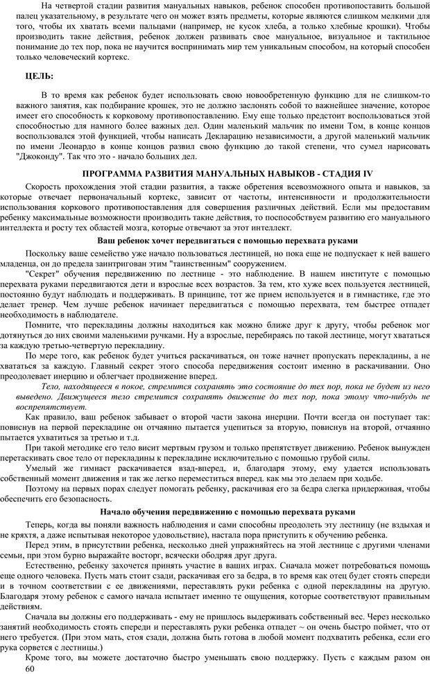PDF. Гармоническое развитие ребенка. Доман Г. Страница 59. Читать онлайн