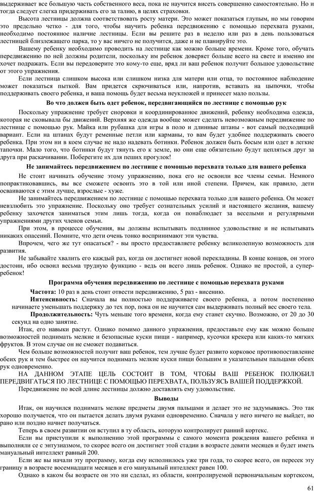 PDF. Гармоническое развитие ребенка. Доман Г. Страница 60. Читать онлайн