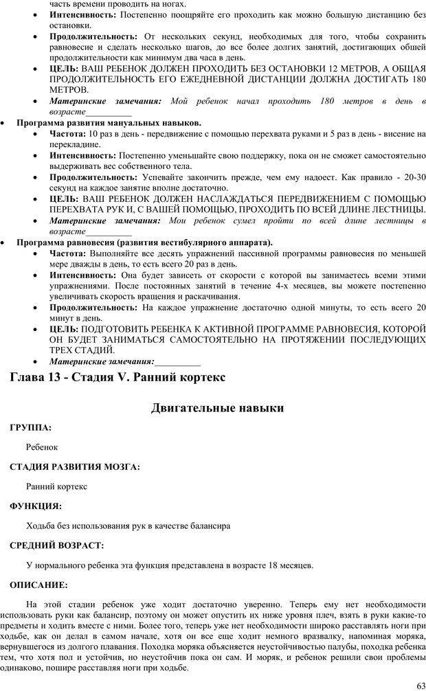 PDF. Гармоническое развитие ребенка. Доман Г. Страница 62. Читать онлайн