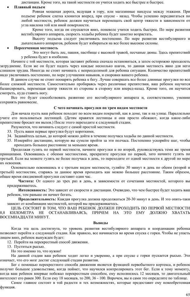 PDF. Гармоническое развитие ребенка. Доман Г. Страница 64. Читать онлайн