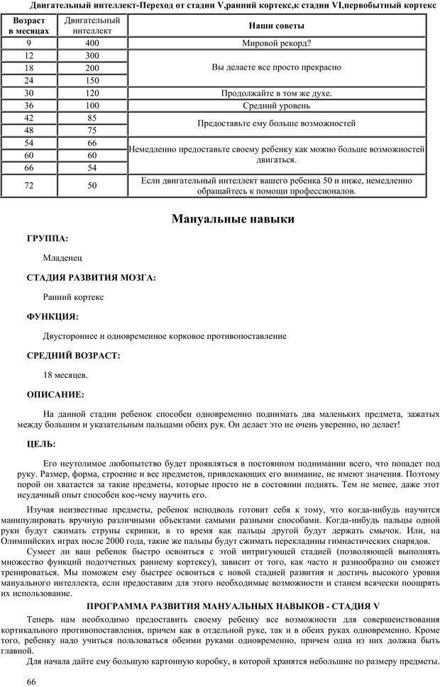 PDF. Гармоническое развитие ребенка. Доман Г. Страница 65. Читать онлайн