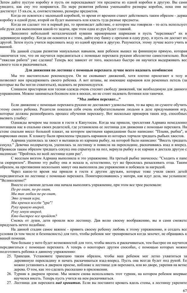 PDF. Гармоническое развитие ребенка. Доман Г. Страница 66. Читать онлайн