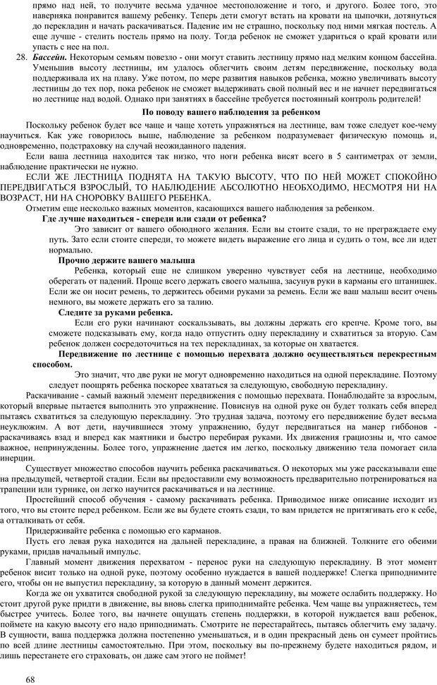 PDF. Гармоническое развитие ребенка. Доман Г. Страница 67. Читать онлайн