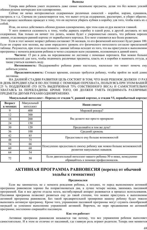 PDF. Гармоническое развитие ребенка. Доман Г. Страница 68. Читать онлайн