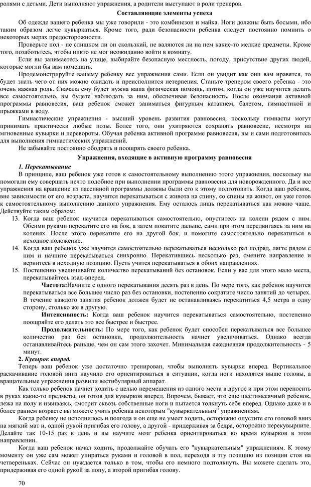 PDF. Гармоническое развитие ребенка. Доман Г. Страница 69. Читать онлайн