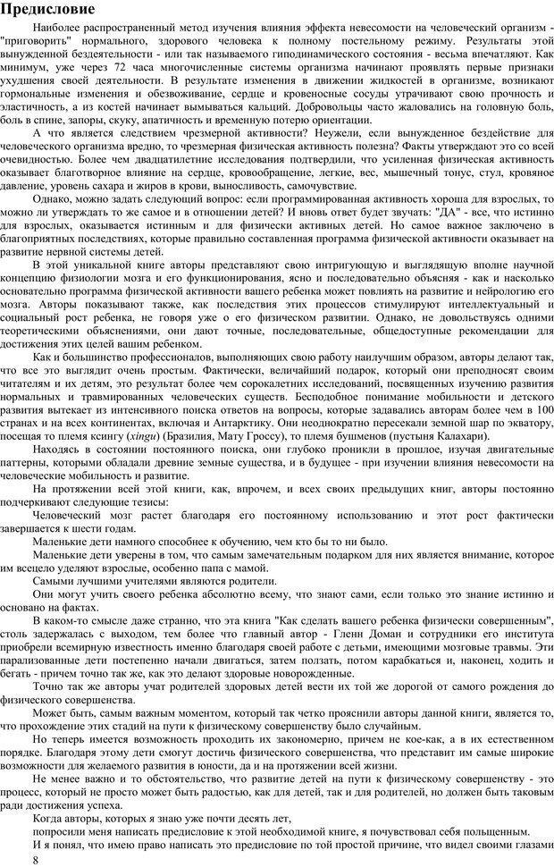 PDF. Гармоническое развитие ребенка. Доман Г. Страница 7. Читать онлайн