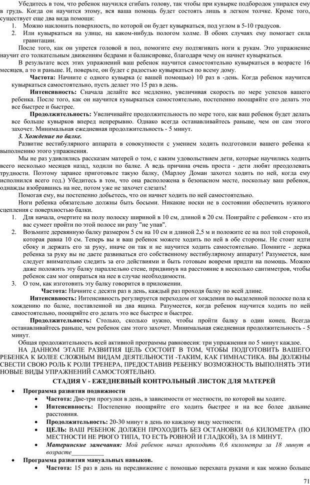PDF. Гармоническое развитие ребенка. Доман Г. Страница 70. Читать онлайн