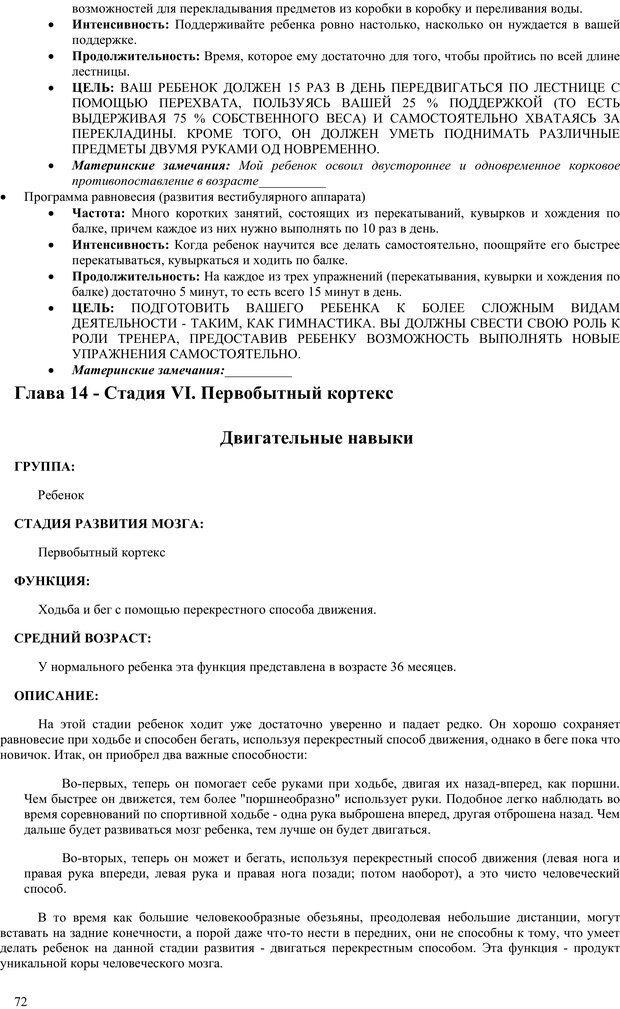 PDF. Гармоническое развитие ребенка. Доман Г. Страница 71. Читать онлайн
