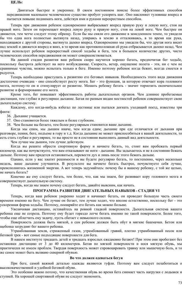 PDF. Гармоническое развитие ребенка. Доман Г. Страница 72. Читать онлайн