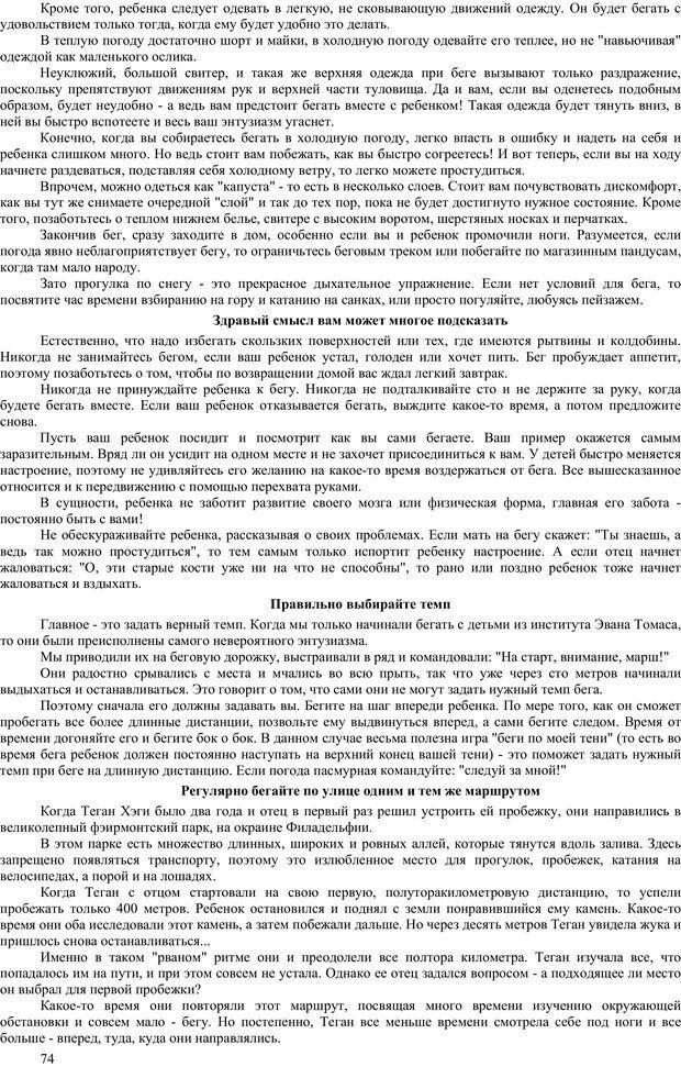 PDF. Гармоническое развитие ребенка. Доман Г. Страница 73. Читать онлайн