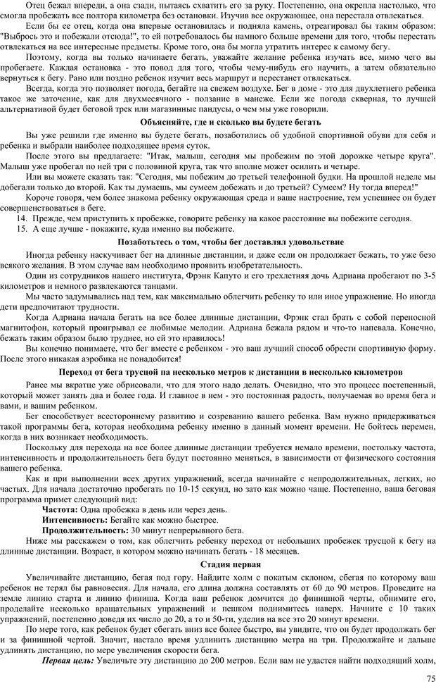 PDF. Гармоническое развитие ребенка. Доман Г. Страница 74. Читать онлайн
