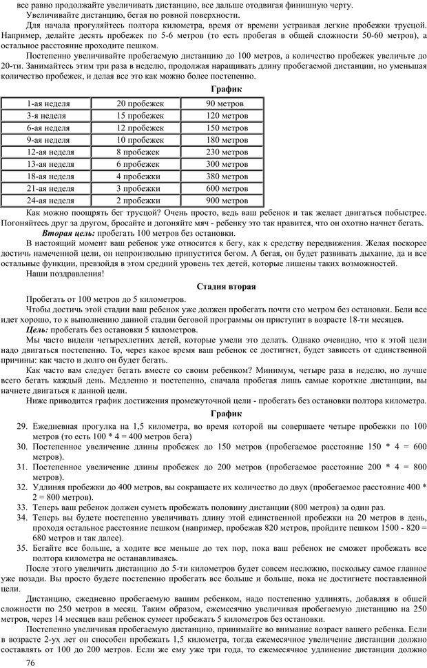 PDF. Гармоническое развитие ребенка. Доман Г. Страница 75. Читать онлайн