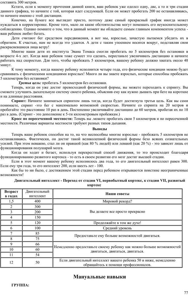 PDF. Гармоническое развитие ребенка. Доман Г. Страница 76. Читать онлайн