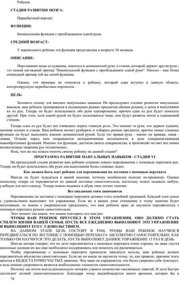 PDF. Гармоническое развитие ребенка. Доман Г. Страница 77. Читать онлайн