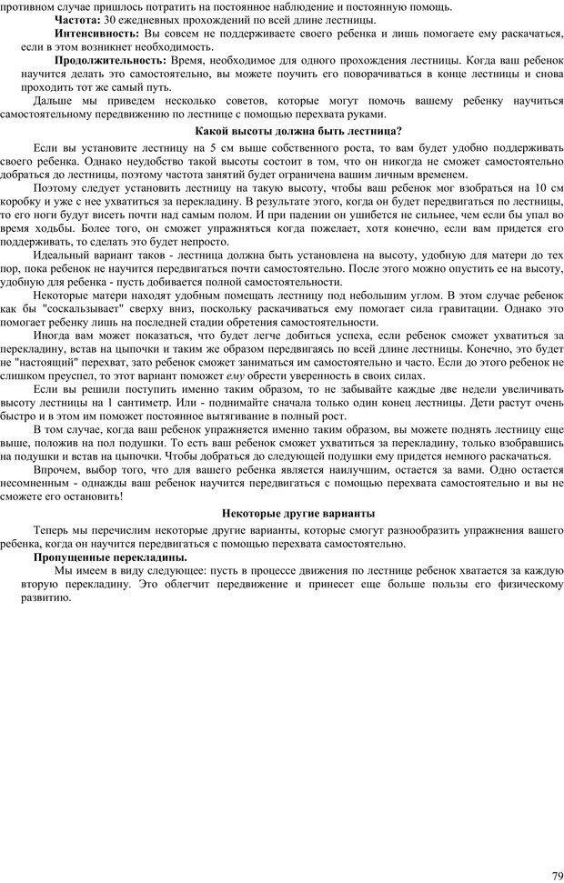 PDF. Гармоническое развитие ребенка. Доман Г. Страница 78. Читать онлайн