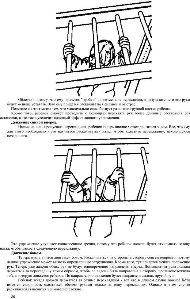 PDF. Гармоническое развитие ребенка. Доман Г. Страница 79. Читать онлайн