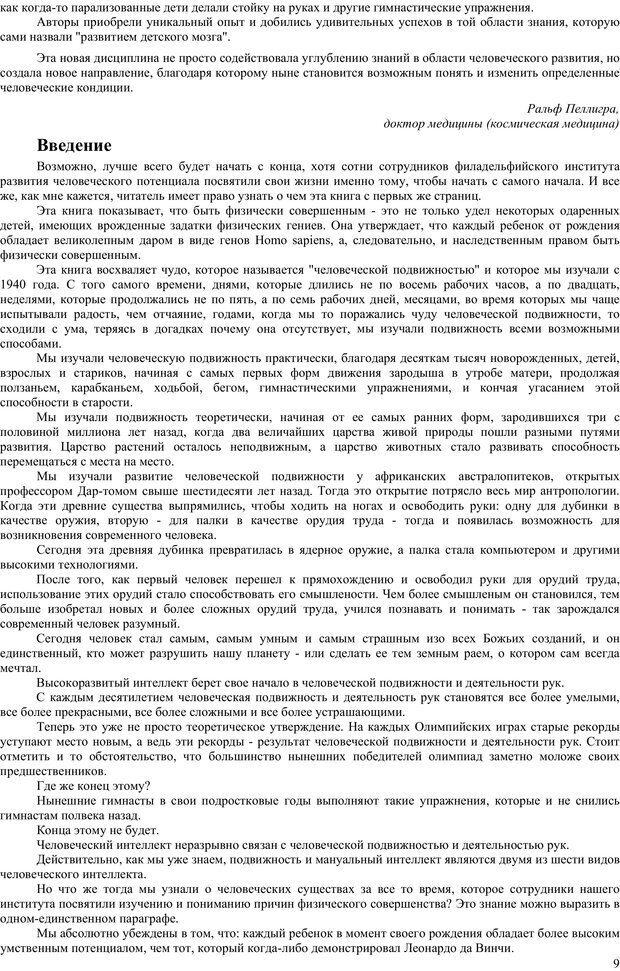 PDF. Гармоническое развитие ребенка. Доман Г. Страница 8. Читать онлайн