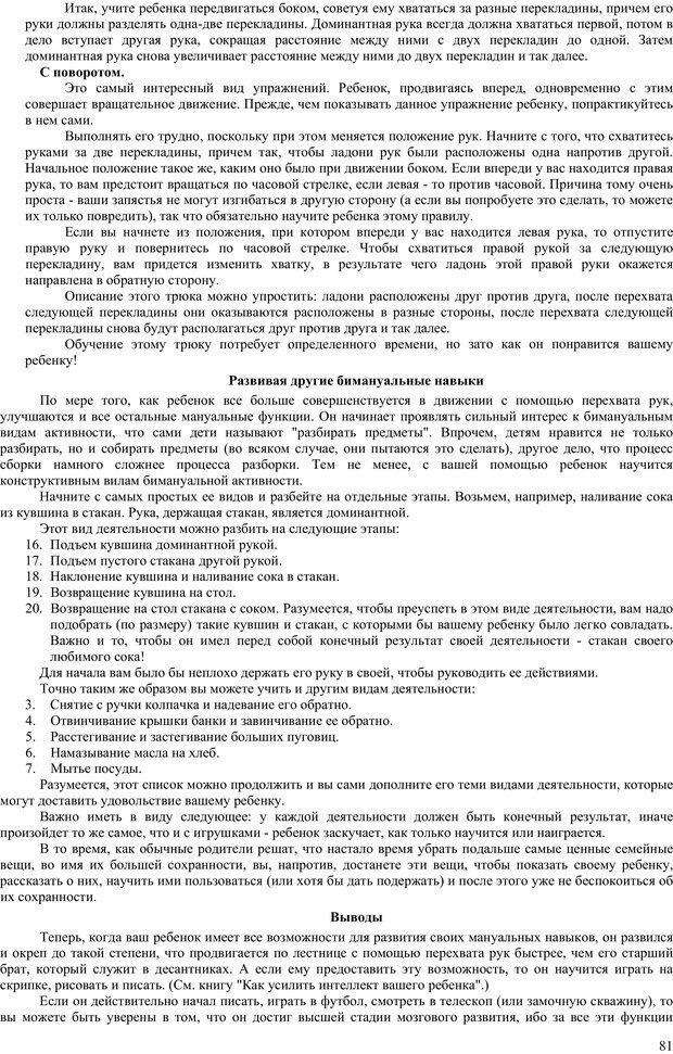 PDF. Гармоническое развитие ребенка. Доман Г. Страница 80. Читать онлайн