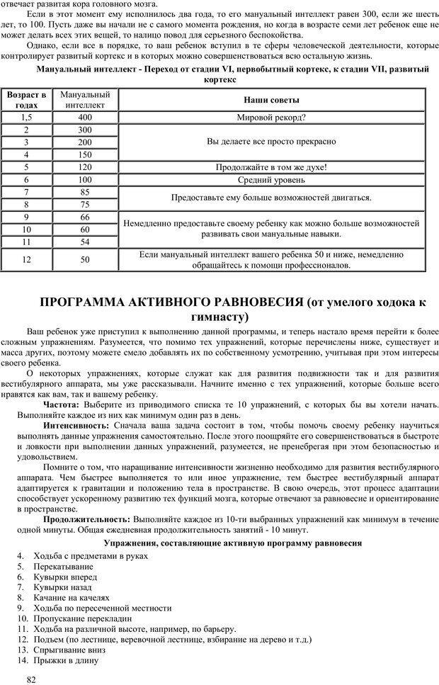 PDF. Гармоническое развитие ребенка. Доман Г. Страница 81. Читать онлайн
