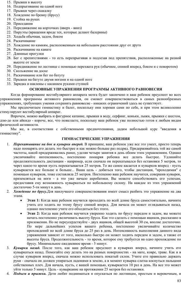 PDF. Гармоническое развитие ребенка. Доман Г. Страница 82. Читать онлайн