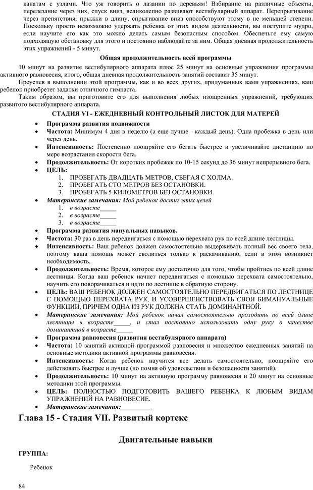 PDF. Гармоническое развитие ребенка. Доман Г. Страница 83. Читать онлайн