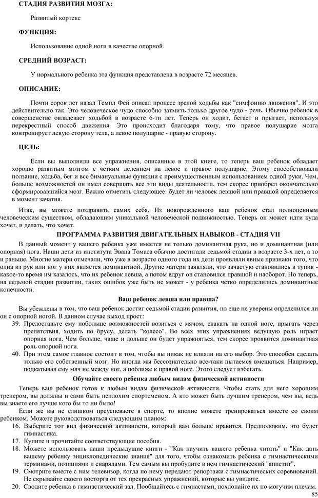 PDF. Гармоническое развитие ребенка. Доман Г. Страница 84. Читать онлайн