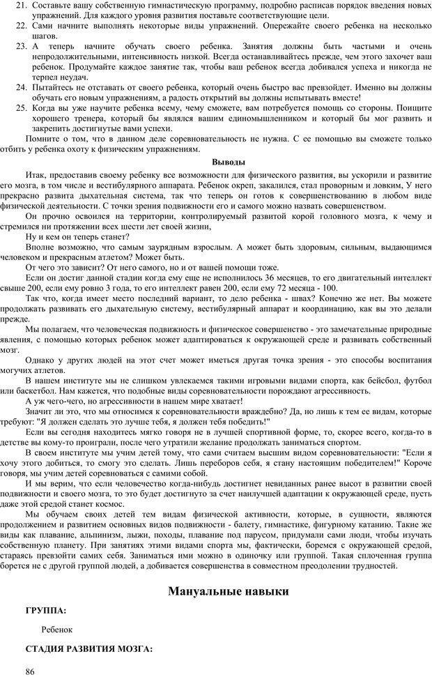 PDF. Гармоническое развитие ребенка. Доман Г. Страница 85. Читать онлайн