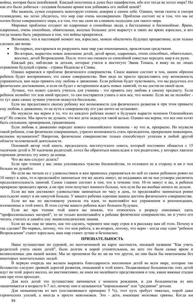 PDF. Гармоническое развитие ребенка. Доман Г. Страница 87. Читать онлайн
