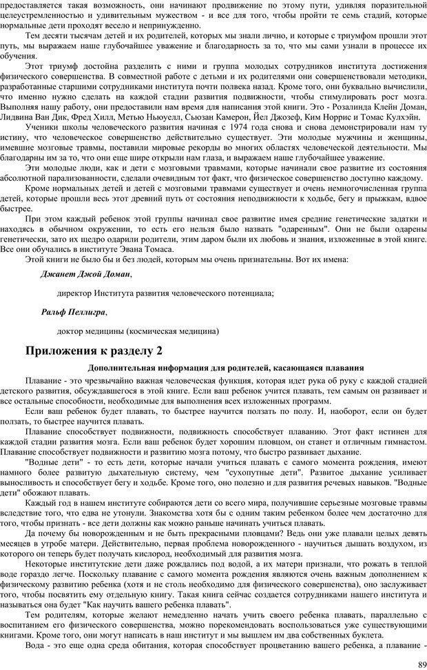 PDF. Гармоническое развитие ребенка. Доман Г. Страница 88. Читать онлайн