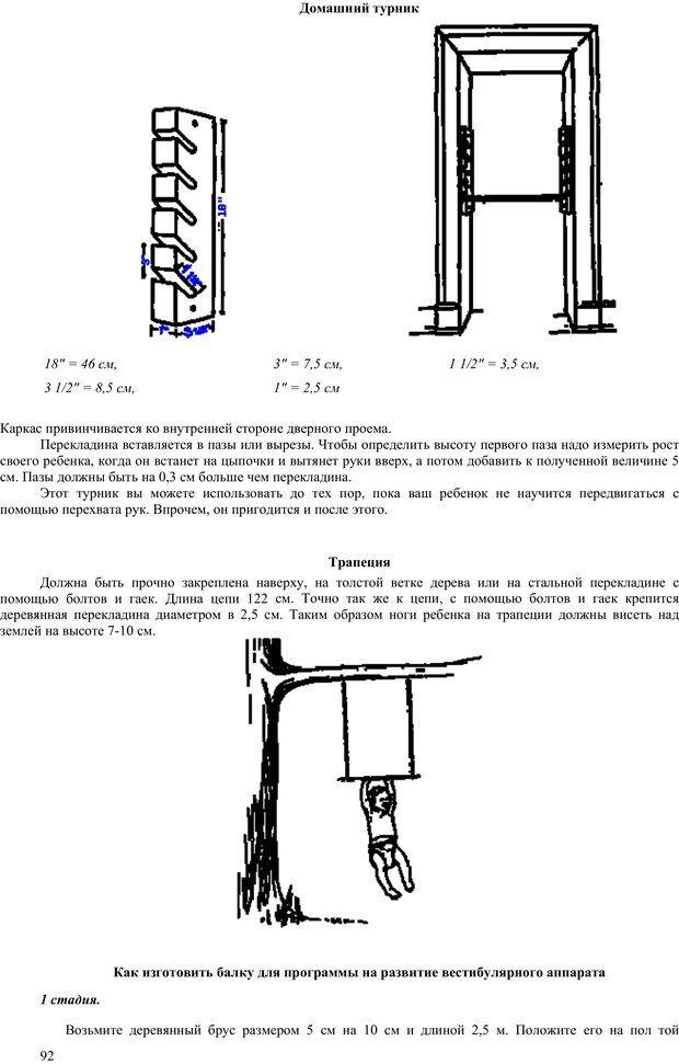 PDF. Гармоническое развитие ребенка. Доман Г. Страница 91. Читать онлайн