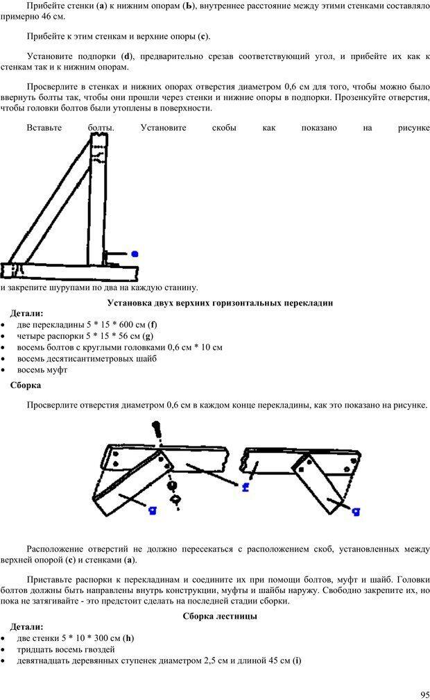 PDF. Гармоническое развитие ребенка. Доман Г. Страница 94. Читать онлайн