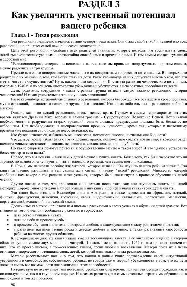 PDF. Гармоническое развитие ребенка. Доман Г. Страница 97. Читать онлайн
