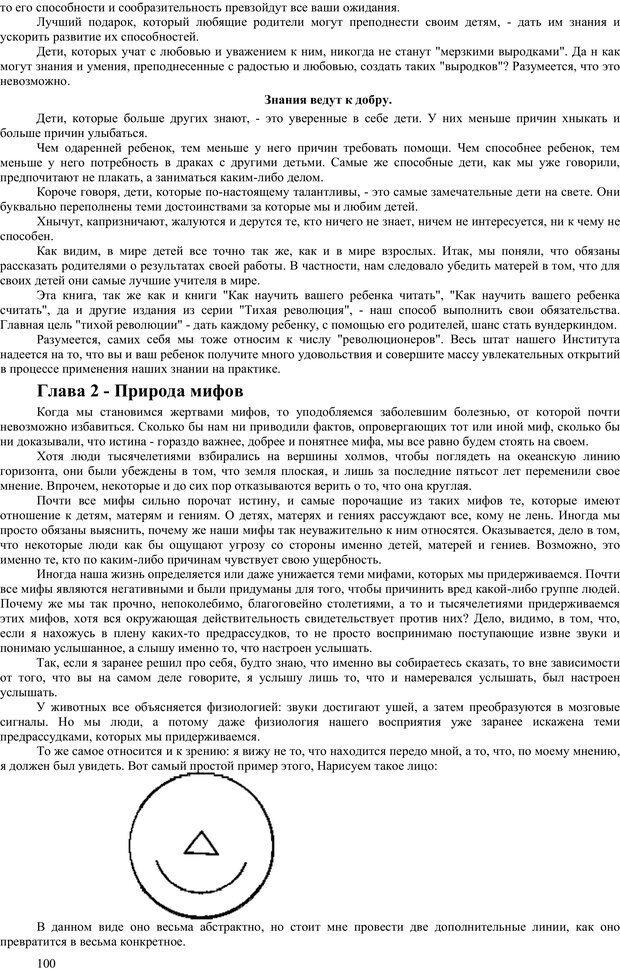 PDF. Гармоническое развитие ребенка. Доман Г. Страница 99. Читать онлайн