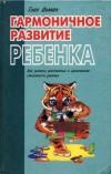 """Обложка книги """"Гармоническое развитие ребенка"""""""