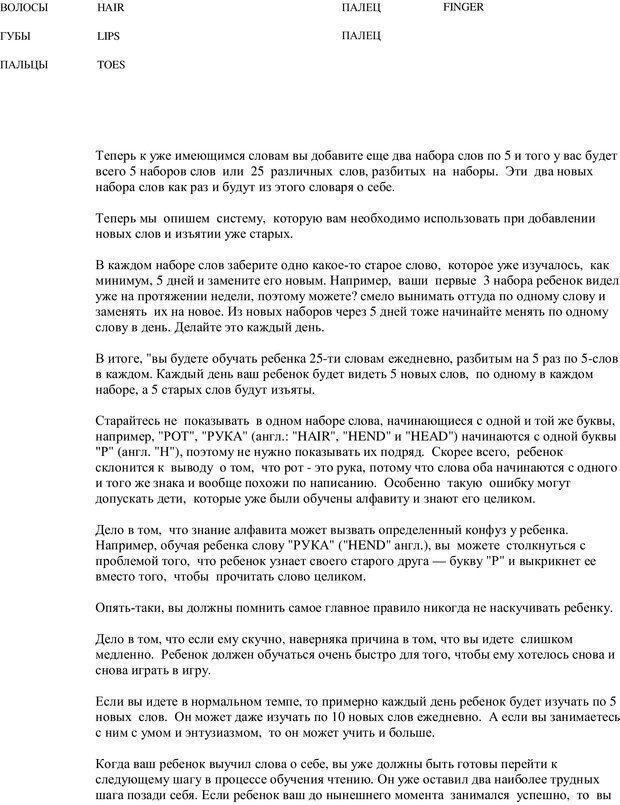 PDF. Как научить ребенка читать. Доман Г. Страница 10. Читать онлайн
