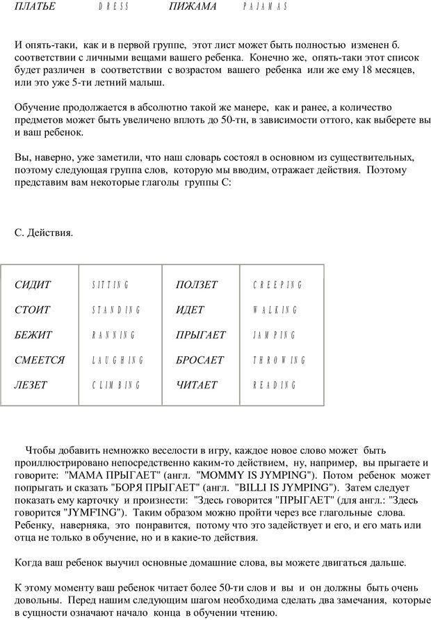 PDF. Как научить ребенка читать. Доман Г. Страница 14. Читать онлайн